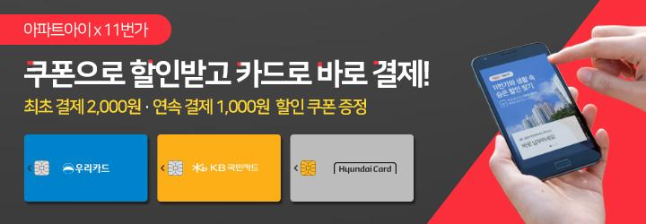 11번가에서 관리비 첫결제 3000원 연속결제 2000원 할인쿠폰받고 카드로 간편하게 결제하자!